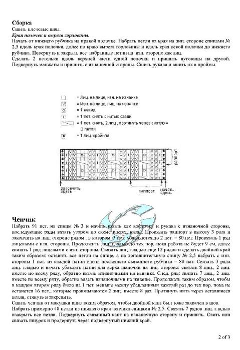 b1285bc3db6deb36b1de977b9a2acb93 (479x700, 99Kb)