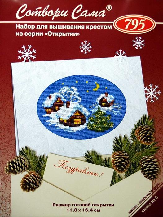 Новогодняя открытка с белочкой.