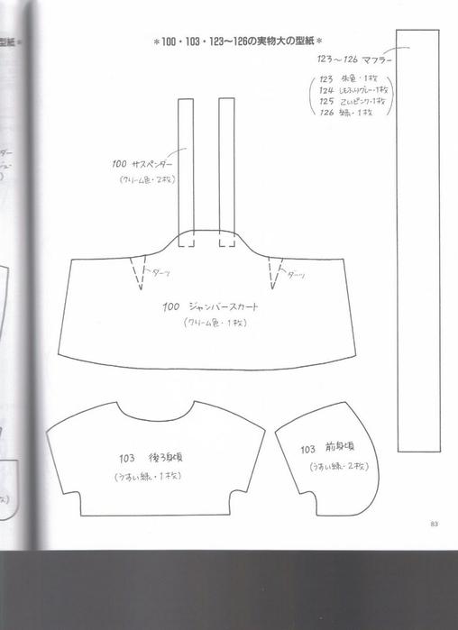 Миниатюрные игрушки из фетра. Японский журнал 083 (508x700, 97Kb)