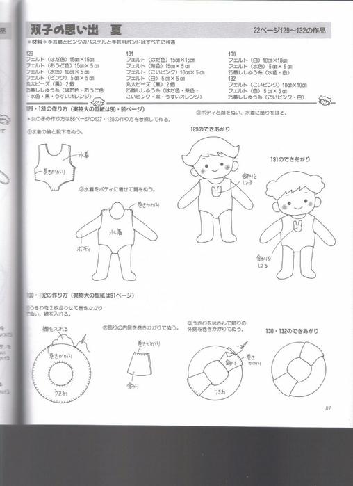 Миниатюрные игрушки из фетра. Японский журнал 087 (508x700, 152Kb)