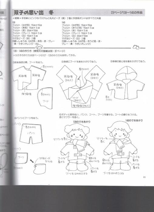 Миниатюрные игрушки из фетра. Японский журнал 089 (508x700, 167Kb)