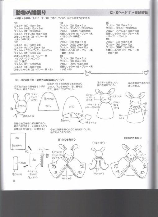 Миниатюрные игрушки из фетра. Японский журнал 092 (508x700, 182Kb)