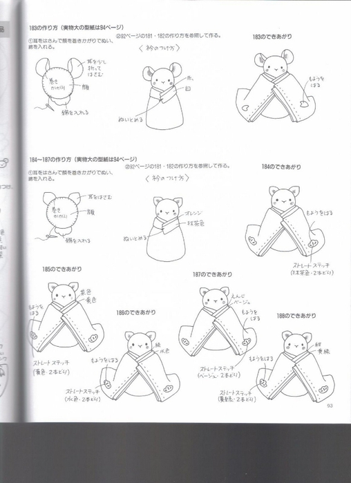Миниатюрные игрушки из фетра. Японский журнал 093 (508x700, 145Kb)