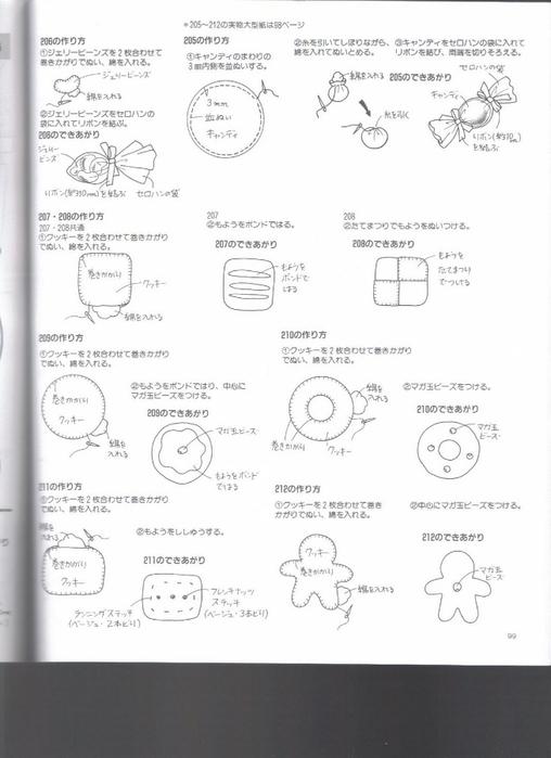 Миниатюрные игрушки из фетра. Японский журнал 099 (508x700, 155Kb)