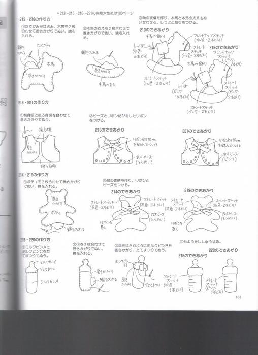 Миниатюрные игрушки из фетра. Японский журнал 101 (508x700, 168Kb)