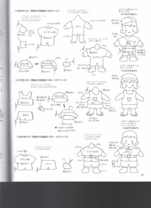 Миниатюрные игрушки из фетра. Японский журнал 109 (508x700, 172Kb)
