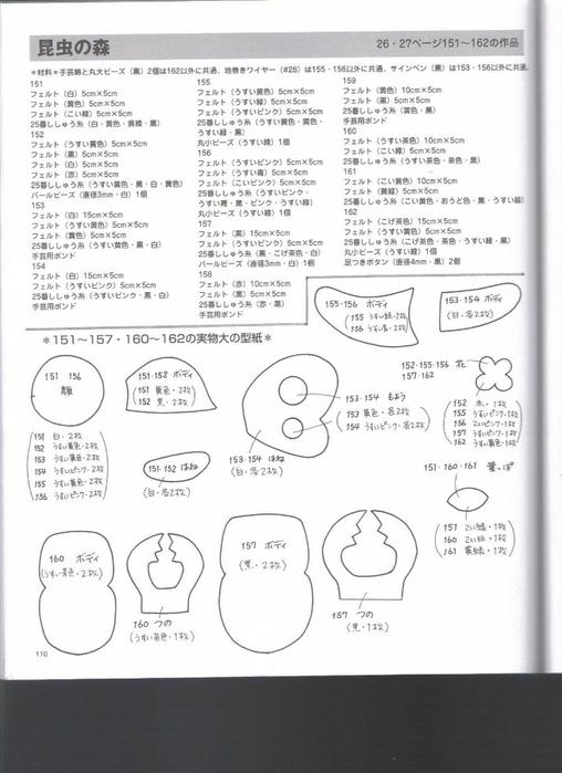 Миниатюрные игрушки из фетра. Японский журнал 110 (508x700, 190Kb)