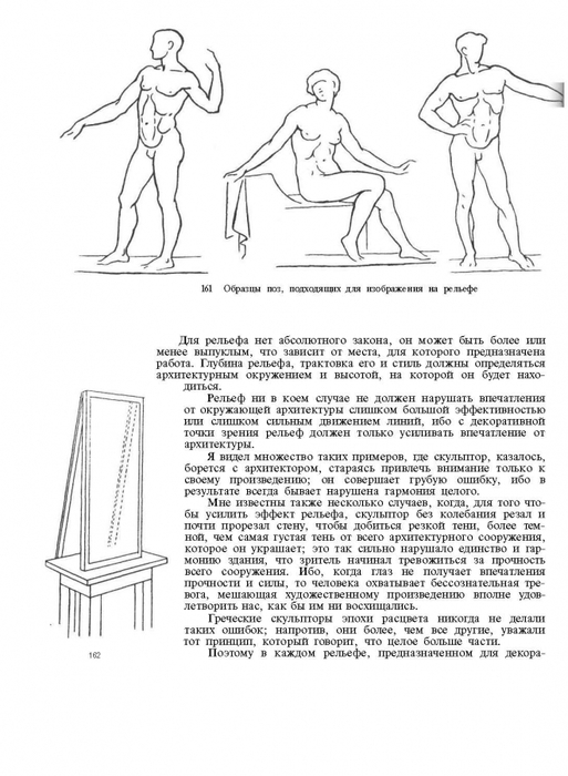 3291865_Lepka_Stranica_093 (513x700, 201Kb)