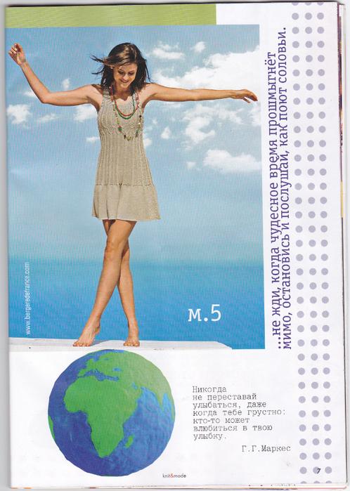 бежевое платье (1) (498x700, 513Kb)