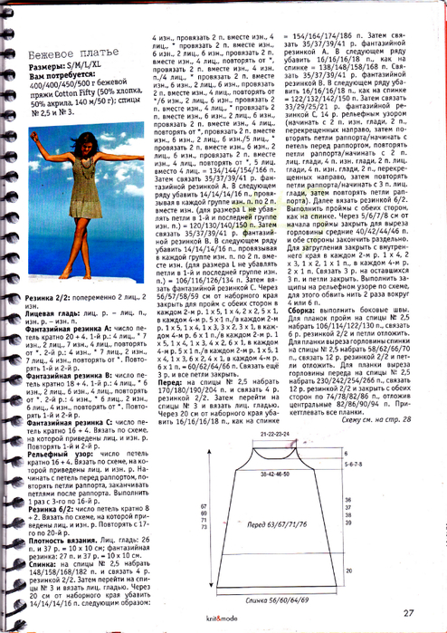 бежевое платье (2) (494x700, 449Kb)