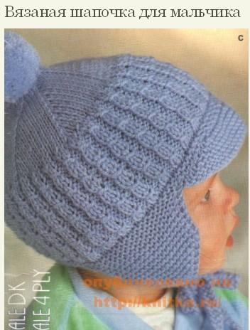 Шапочка с ушками и козырьком спицами для малышей/4683827_20120110_185709 (352x464, 52Kb)