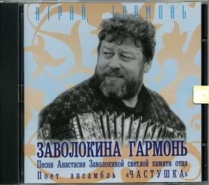 Геннадий Заволокин (300x266, 71Kb)