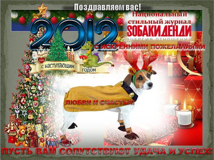 SOBAKIDENDY_ПОЗДРАВЛЕНИЕ С НОВЫМ 2012 ГОДОМ_11 (700x523, 87Kb)
