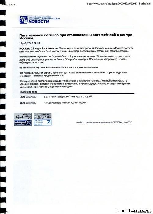 img004 (501x700, 151Kb)