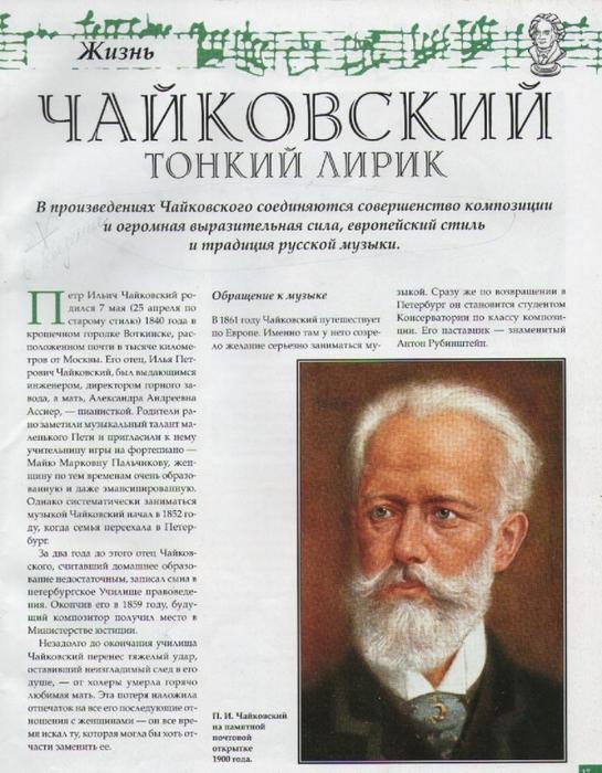 П.И. Чайковский [1] (545x700, 299Kb)