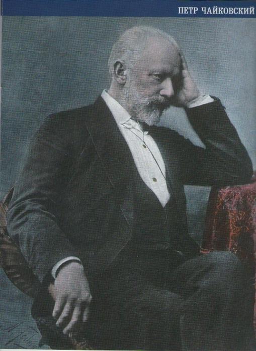 П.И. Чайковский (509x700, 296Kb)