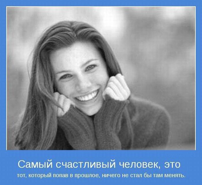 Мотиватор 7 самый счастливый человек (700x641, 65Kb)