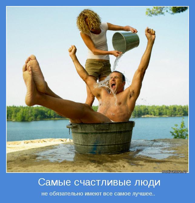 Мотиватор 12 самые счастливые люди (644x673, 55Kb)