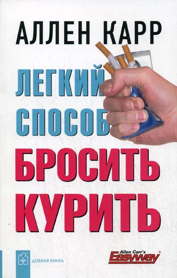 54181814_Allen_Karr__Legkiy_sposob_brosit_kurit (350x548, 105Kb)