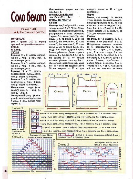 3863677_belaya_tynika1 (519x700, 183Kb)