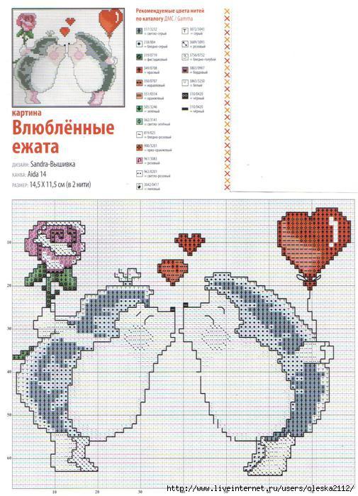 влюб ёжики (505x700, 233Kb)