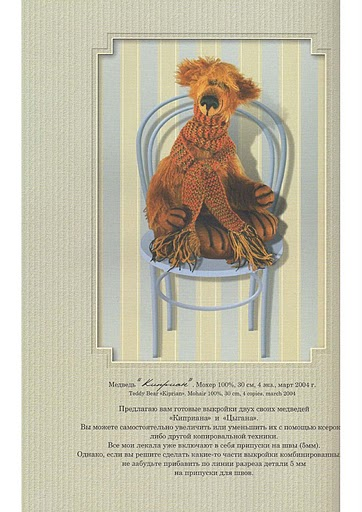 Медведь Тедди и его друзья. Джемма Кадж_p66 (362x512, 54Kb)