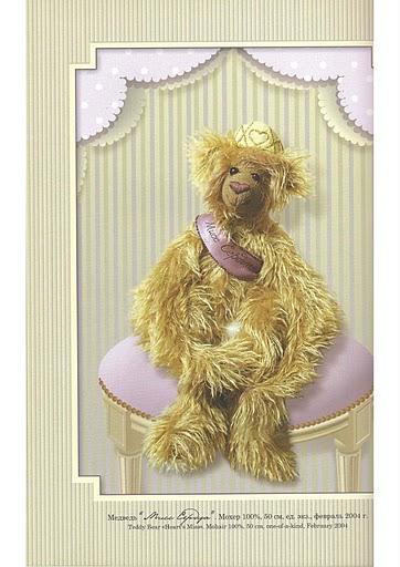 Медведь Тедди и его друзья. Джемма Кадж_p56 (362x512, 50Kb)