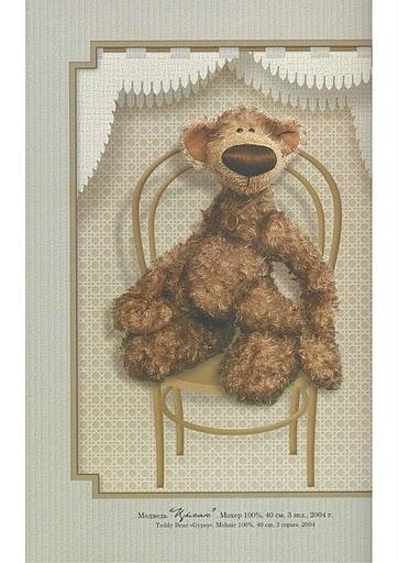 Медведь Тедди и его друзья. Джемма Кадж_p64 (362x512, 58Kb)