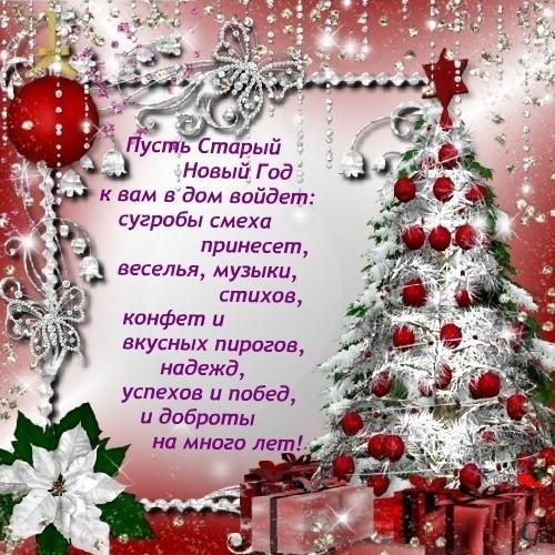 Поздравления с наступающим со старым новым годом
