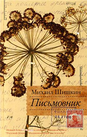 Михаил Шишкин_Письмовник (280x437, 54Kb)
