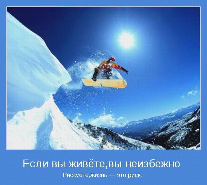 3422701_1326231482_motivatory_25 (700x624, 71Kb)