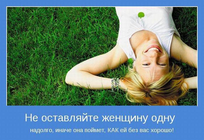 3422701_1326231494_motivatory_02 (700x480, 105Kb)