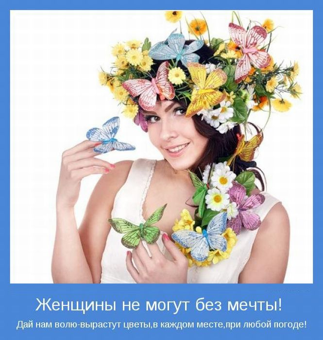 3422701_1326231484_motivatory_01_1_ (665x700, 96Kb)