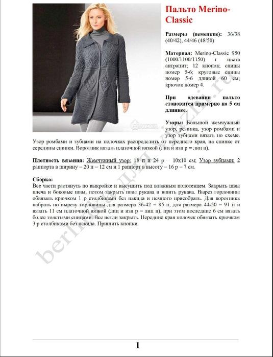 Вязание с описанием женского пальто 282