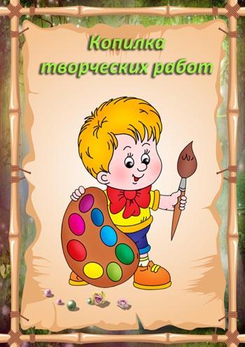 копилка творческих работ Копировать (350x495, 65Kb)