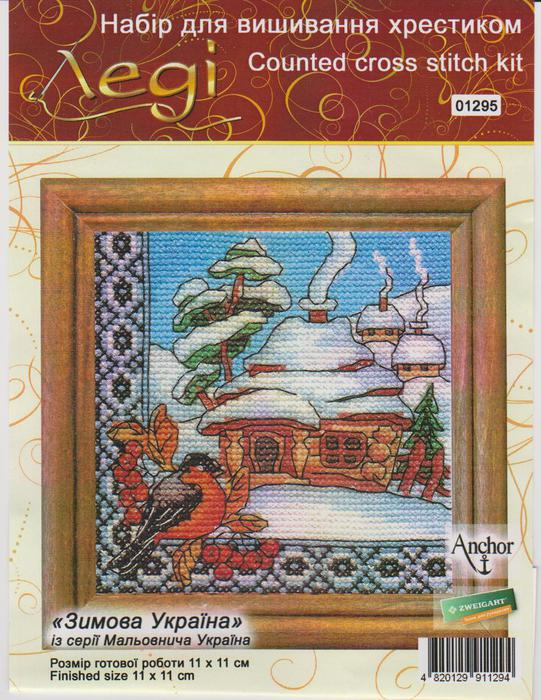 украинская зима (541x700, 94Kb)