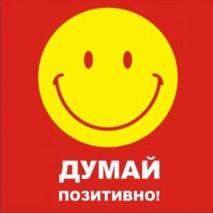 4278666_48266530_dumay_pozitivno300x300 (300x300, 14Kb)