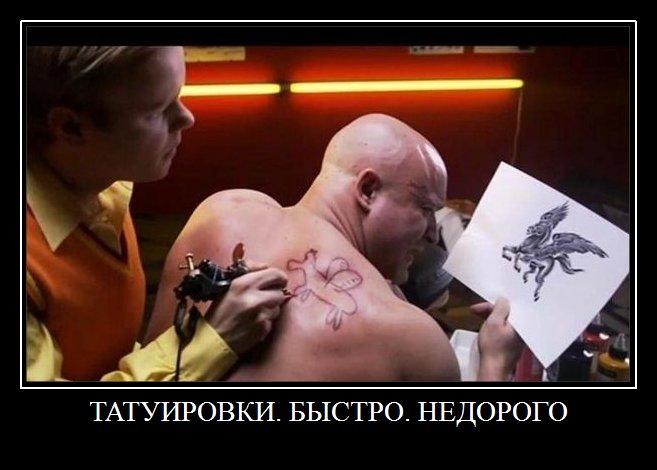 татуировки (657x470, 49Kb)