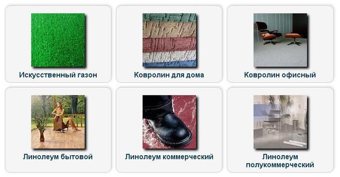 напольные покрытия в москве/1326711007_linolium (700x365, 37Kb)