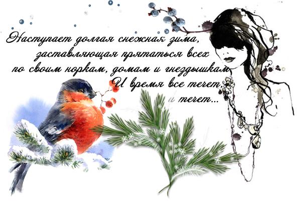 3621698_dolgaya_snejnaya_zima (600x400, 226Kb)