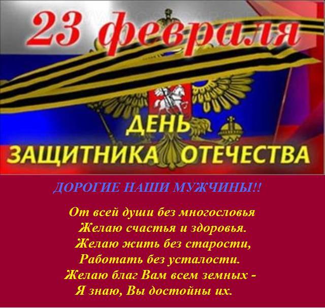 23 февраля день защитника отечества картинки поздравления