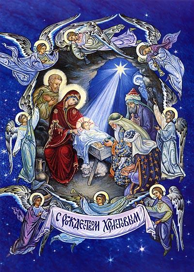 С РОЖДЕСТВОМ ХРИСТОВЫМ1 (400x561, 143Kb)