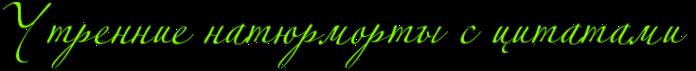 3166706_RutrenniePnatUrmortqP_1_ (700x71, 33Kb)