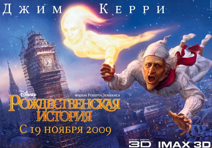 kinopoisk.ru-A-Christmas-Carol-1073953 (700x487, 381Kb)