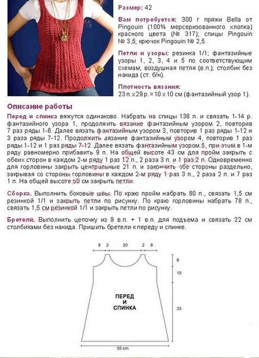 jelet-tunika1 (506x700, 127Kb)