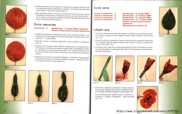 Как сделать пышную розу из бисера - NikeCRM