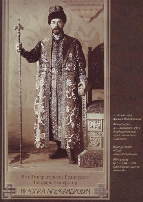 Его Императорское Величество Государь Император Николай Александрович - выходное платье царя Алексея Михайловича (494x700, 255Kb)