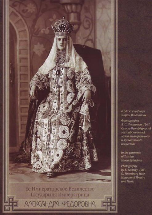 Императрица Александра Федоровна - парадная одежда русской царицы. (494x700, 249Kb)