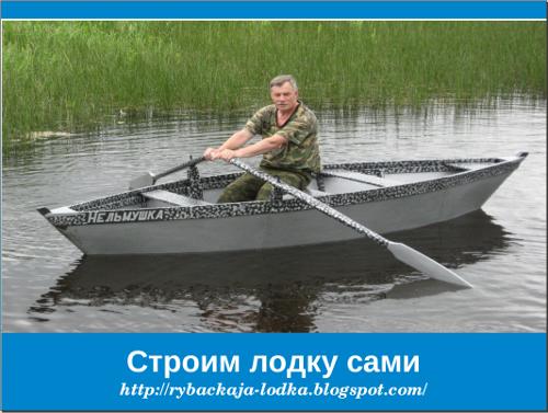 весло прикрепленное к лодке