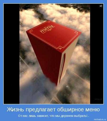 МОТИВАТОРЫ 12 (450x506, 44Kb)